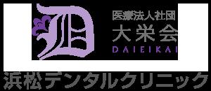 医療法人社団大栄会 浜松デンタルクリニック